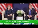 Место встречи . Богатые тоже плачут?! (26.01.2018)Каких выходок ждут от Дональда Трампа на форуме в Давосе?