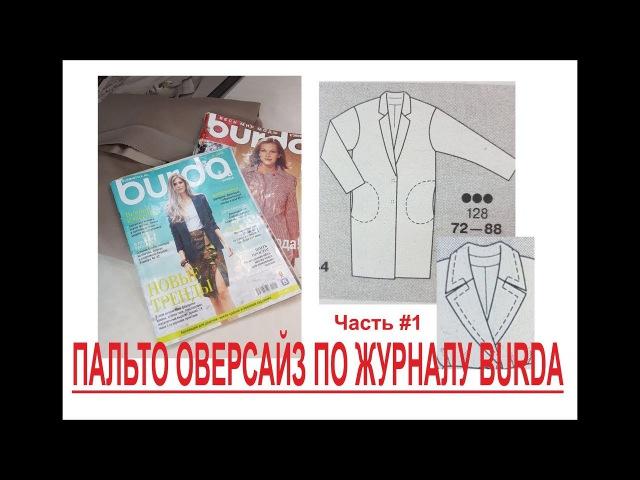 ШЬЁМ ПАЛЬТО ОВЕРСАЙЗ ПО ЖУРНАЛУ BURDA/1ЧАСТЬ/IRINAVARD