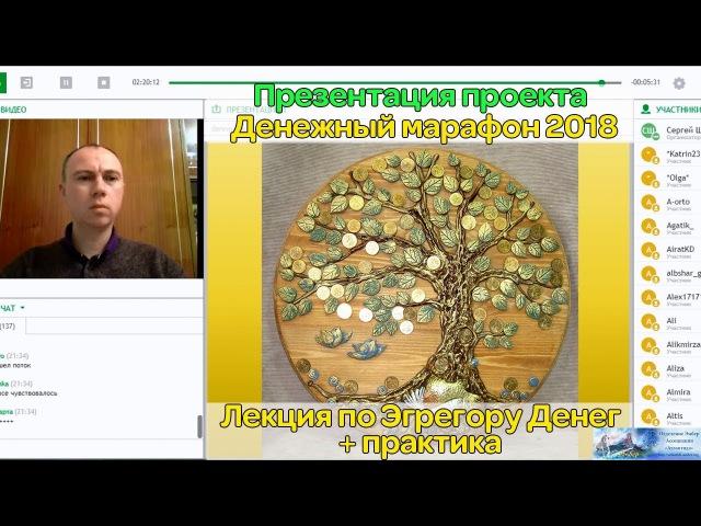 Презентация проекта денежный марафон Объёмная лекция по Эгрегору Денег практ