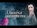Ошибка молодости (Фильм 2017). Мелодрама @ Русские сериалы