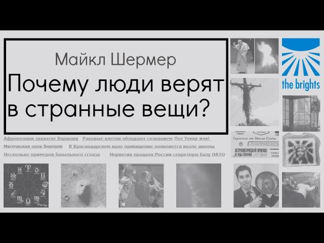 Майкл Шермер — Почему люди верят в странные вещи? vfqrk ithvth — gjxtve k.lb dthzn d cnhfyyst dtob?