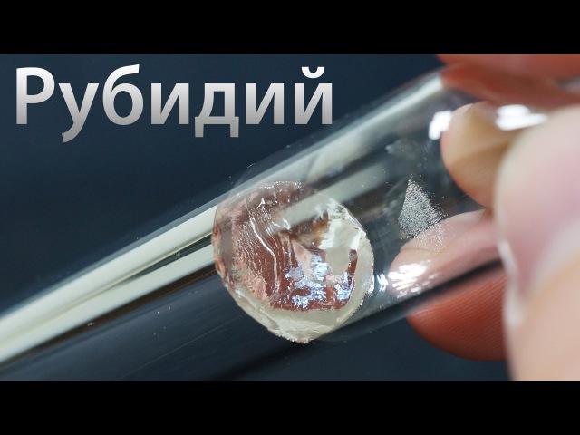 Рубидий - металл, который дороже золота. he,blbq - vtnfkk, rjnjhsq ljhj;t pjkjnf.
