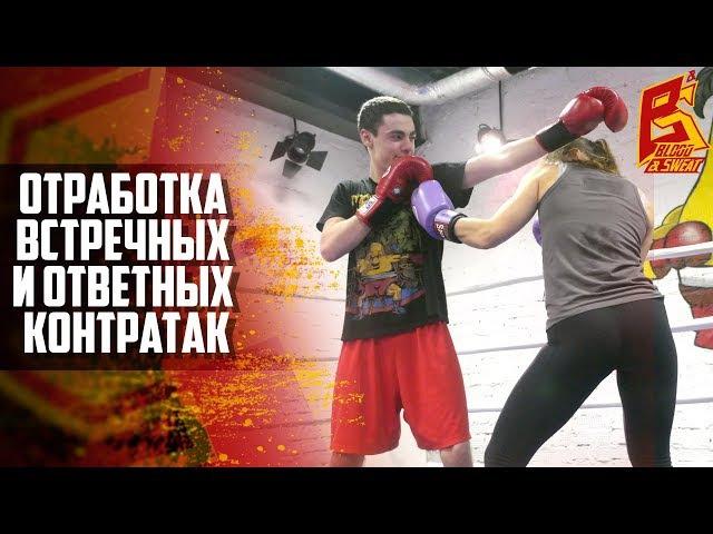 Отработка встречных и ответных контратак - тренировка и упражнения. Игорь Смольянов. Техника бокса.
