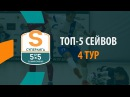 ТОП-5 Сейвов. Суперлига - 4 Тур