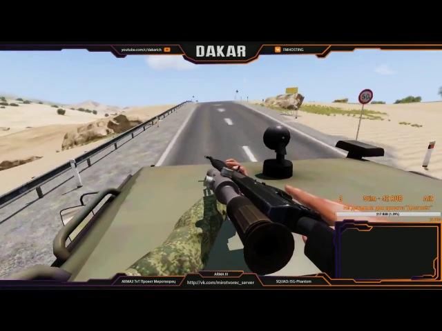 Стрим: Arma 3 [ISG-Phantom], [FIS] - Совместная тренировка отрядов