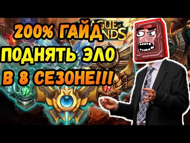 КАК ПОДНЯТЬ ЭЛО В 8 СЕЗОНЕ - 200% ГАЙД!!1 | League of Legends from Bro Win