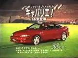 1996 Toyota Cavalier (Chevrolet Cavalier) Japanese TV Advert
