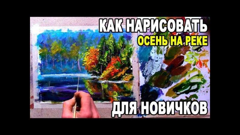 Онлайн рисуем вместе ОСЕННИЙ ПЕЙЗАЖ поэтапно. Уроки рисования для новичков. Валерий Рыбаков