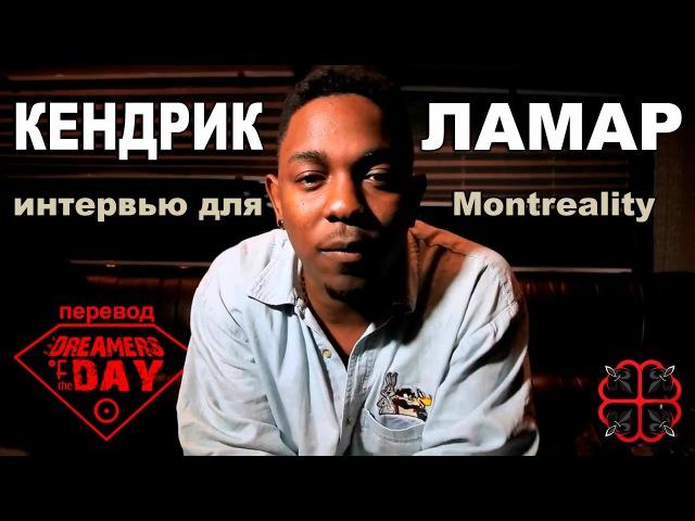 КЕНДРИК ЛАМАР ✘ MONTREALITY ➥ Интервью 2012