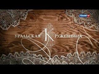 Уральская кружевница 6 серия (2012)