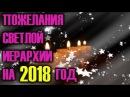 Пожелания людям от Светлой Иерархии на 2018 г.