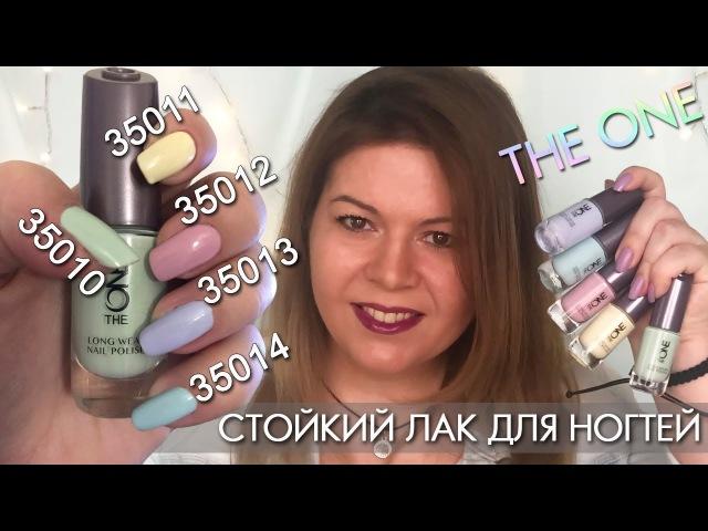СВОТЧИ Стойкий лак для ногтей The ONE 35010 35011 35012 35013 35014 ОБЗОР новинок Орифлэйм