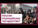 Россия полицейское государство Уши машут ослом 6 О Матвейчев