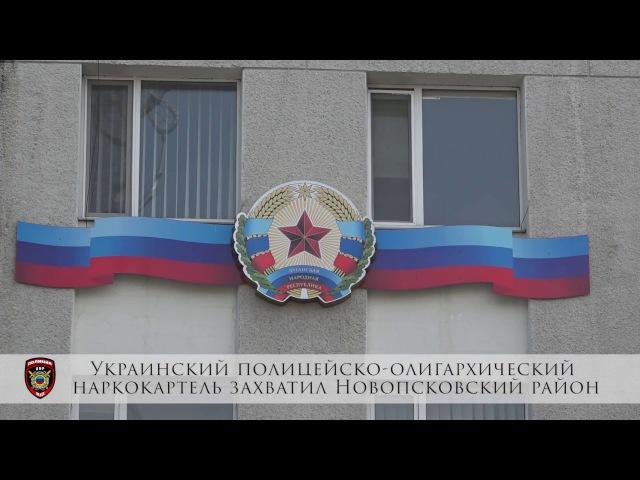 Украинский полицейско-олигархический наркокартель захватил Новопсковский район