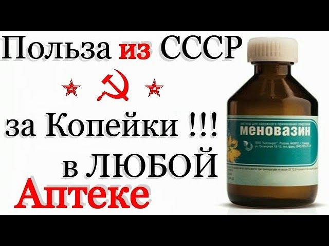 за 14 руб ЕГО СКРЫВАЮТ Фармацевты! Меновазин ЗА КОПЕЙКИ лечит Простуду Гайморит и Суставы!