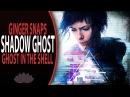 Kusanagi Motoko Shadow Ghost In The Shell vids