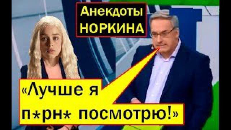 Мне с извpaщeниями! Андрей Норкин и его анекдоты Новый сборник за 16-27 октября 2017