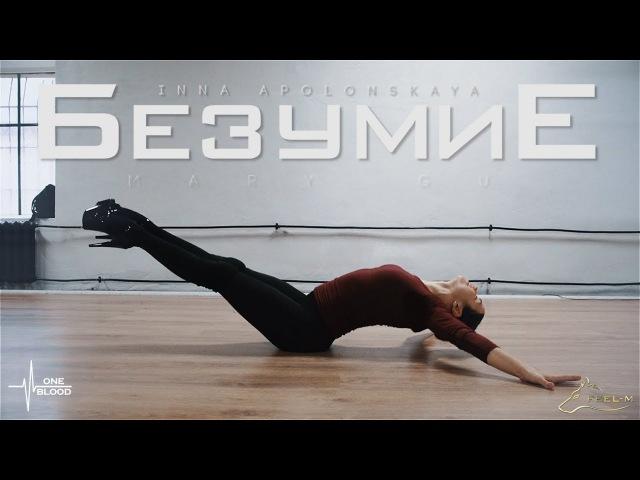Mary Gu - Bezumiye | Inna Apolonskaya | Heels Choreography