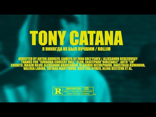 TONY CATANA - Я никогда не был лучшим / Rollim(prod. by BLACKHEART / Americano)
