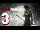 Прохождение Tomb Raider на Русском (2013) - Часть 3 (Это всегда нелегко)