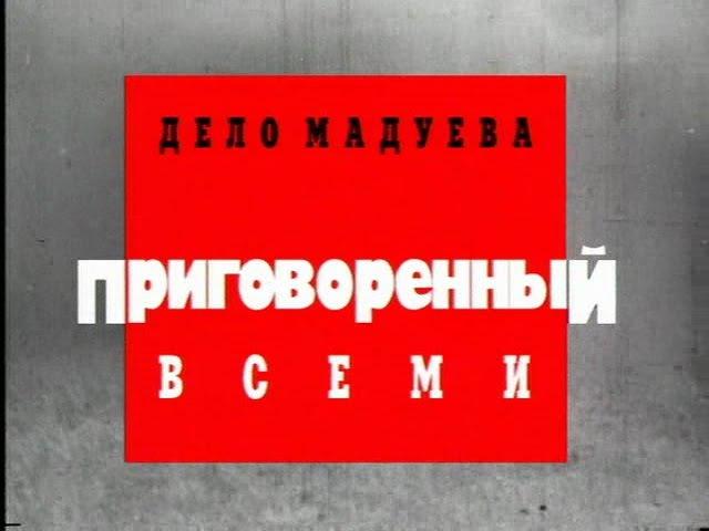 Криминальная Россия - Дело Мадуева - Приговоренный Всеми