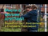 Мысли о фильме АРИТМИЯ. Видеоблог прот. Константина и Елизаветы Пархоменко