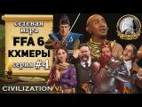 Кхмеры в сетевой игре #FFA-6 #CivilizationVI | 6 – 4 серия «Межевать нельзя?»