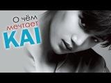 10 ПРИКОЛЬНЫХ ФАКТОВ ПРО ЧОНИНА (KAI) ИЗ EXO K-POP ARI RANG