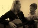 Елена Ваенга - Сынок кавер под гитару