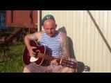 Десантник и солдат В В  армейские песни под гитару
