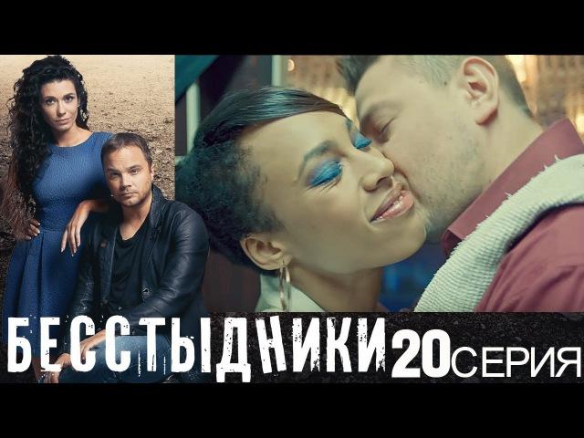 Бесстыдники - Серия 20 Сезон 1 - комедийный сериал HD