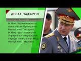 Клановый режим#2. Телохранитель президента. ЗАО Татарстан