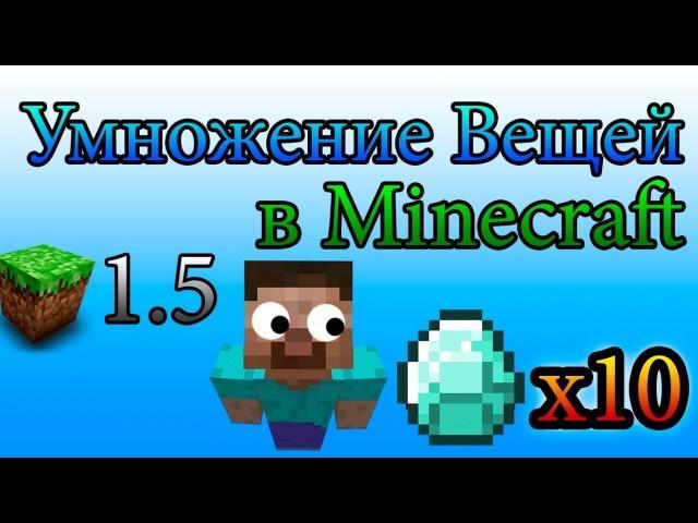 Блогер GConstr заценил! Умножение, копирование вещей в Minecraft. От AdamsonShow