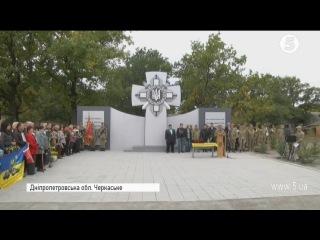 Відкриття меморіалу загиблим в АТО воїнам 93-ї мехбригади