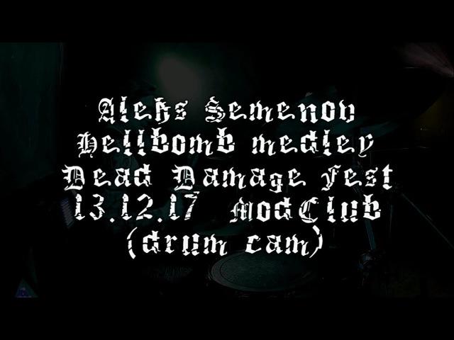 Aleks Semenov_Hellbomb - medley (Drum Cam) Dead Damage Fest - 03.12.17 @ MOD