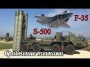S-500 против F-35 сравнение глазами иностранцев перевод комментарий