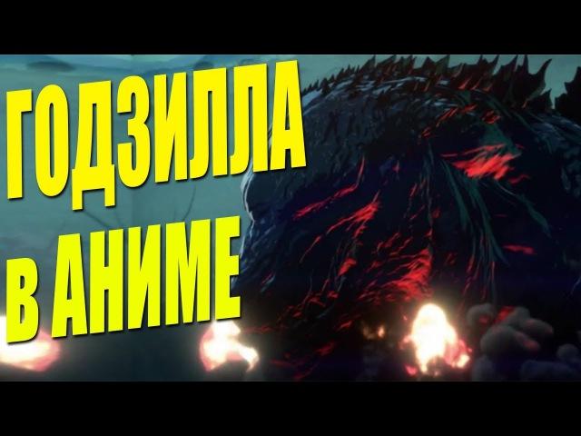 Немного о будещем аниме.Годзилла: Планета монстров / Godzilla: Kaijuu Wakusei 2017.NOEbs №1