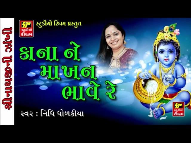 Kana Ne Makhan Bhave Re Nidhi Dhodkiya POPULAR KRISHNA SONG FULL Audio Studio Rhythm