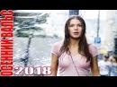 НОВЫЙ фильм, которого нет вообще нигде! ОСЕННИЙ ВАЛЬС Русские мелодрамы, новинки hd 1080