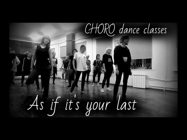 BLACKPINK - 마지막처럼 (AS IF ITS YOUR LAST) CHORO dance classes 🌸