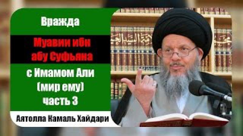 Вражда Муавии ибн абу Суфьяна с Имамом Али (а) (ч. 3 - Муавия ругает Али) - Аятолла Ка...