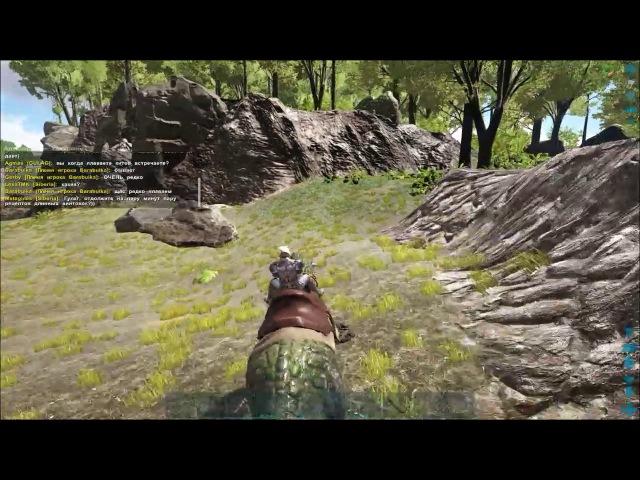 В альфа племени 2 человека / ARK Survival Evolved