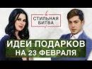 Юля Пушман и Слава Басюл СтильнаяБитва Идеи подарков на 23 февраля OSTIN ОСТИН