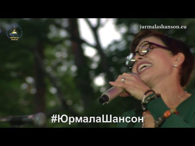 Алиса Мон Розовые очки Юрмала Шансон 2017