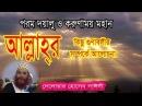 আল্লাহর সৃষ্টি নিদর্শন। * Bangla Waz* by Mawlana Delwar Hossain Saidi Full Waz