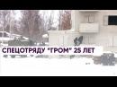 "СПЕЦОТРЯДУ ГРОМ"" 25 ЛЕТ"