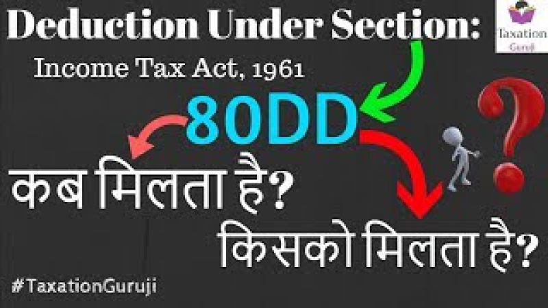Income Tax Deduction US 80DD Of Disabled Dependant ₹125000 For Medical Expenditure Insurance.