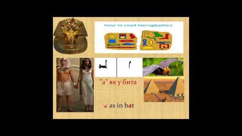 Дізнайтеся давньоєгипетські ієрогліфи! Абетка частина 1(Ukrainian)