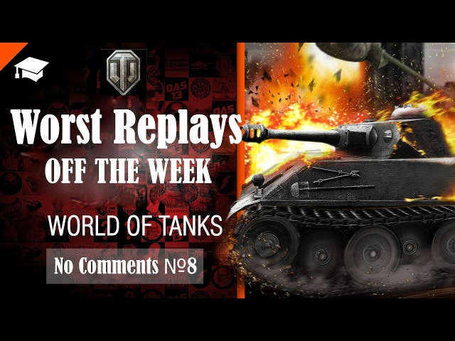 Worst Replays of The Week -(¬‿¬)-[World of Tanks] №8