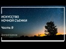 Выбор объекта под передний план Искусство ночной съемки Дмитрий Шатров